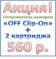 OFF Clip-On + 2 картриджа!