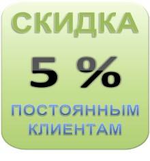 Скидка 5% постоянным клиентам