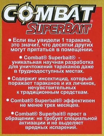 Описание средства от тараканов Combat SuperBait