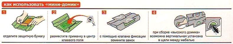 Клеевая ловушка Преграда мини-домик подготовка к работе