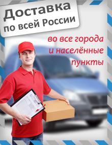 Доставка по всей территории России